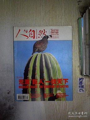 人与自然 2009 5