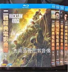 二战经典电影典藏系列(1-4全季)25GB蓝光高清电影1080 12碟