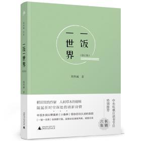 签名《一饭一世界》(修订版)毛边本