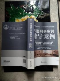 中国刑事审判指导案例(1999-2008)(全五册)