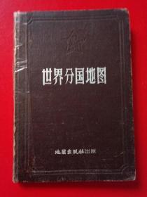 世界分國地圖(1956年1版1?。?6開精裝