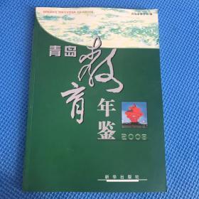 青岛教育年鉴.2008