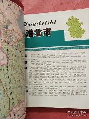 安徽省地图册【大16开 平装版】