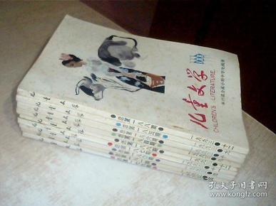儿童文学1993年3.4.5.8-12(8本合售)