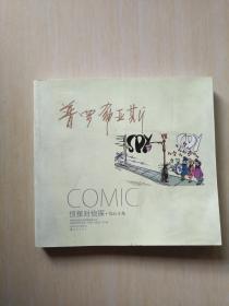 译林世界连环画漫画经典大系·侦探对侦探:勾心斗角