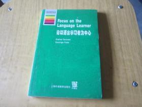 论以语言学习者为中心(英文版)(全新没有开封)