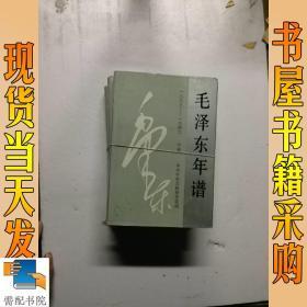 毛泽东年谱上中下(1893-1949)