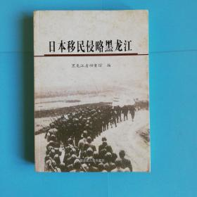 日本移民侵略黑龙江