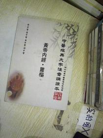 中医经典大字注音诵读本:黄帝内经(灵枢) 下