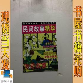 民间故事精华   368.371
