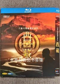 六集大型系列纪录片:西藏(2015)25GB蓝光高清1080 现货