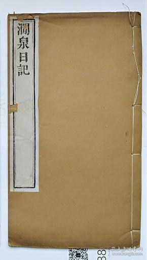 武英殿聚珍版原版:涧 泉 日 记-上下卷一册全