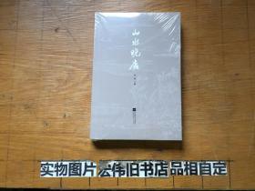 山水晓店(未拆封)