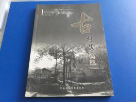 古村落档案(门头沟珍贵古村落照片)