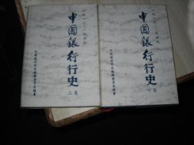 中国银行行史(上下卷)                           G753