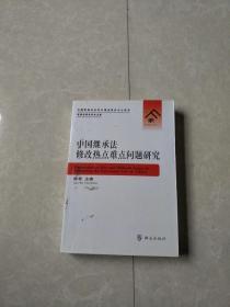 中国继承法修改热点难点问题研究