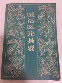 医话医论荟要(刘志明、朱仁康等22位名老中医的医案验方)
