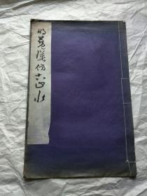 民国线装白纸本画册 明蓝瑛仿古山水