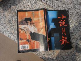 小说月报1997年第7期总第211期;清明过后是谷雨