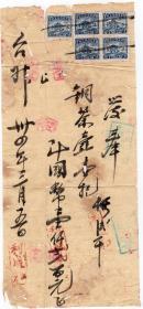 茶专题---民国发票单据-----民国34年3月5日四川省万县利盛和