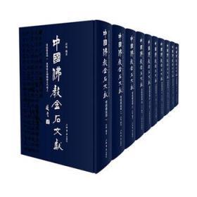 中国佛教金石文献·塔铭墓志部(全十册)