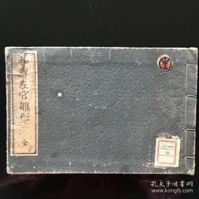 和洋左官离形 明治42年再版 藏书章数枚