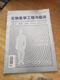 生物医学工程与临床(2001年第5卷第3期)