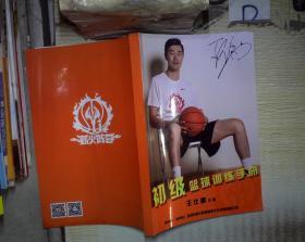 初级篮球训练手册