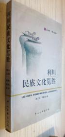 利川民族文化览胜 多图
