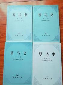 罗马史 第一.二.三.四卷( 缺第五卷) 4卷合售