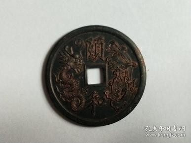 德和园纪念币.