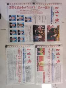 中国共产党第17次全国代表大会在京开幕,闭幕和当选新的中央领导人。三天三份报纸