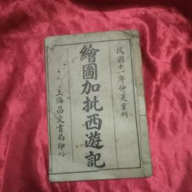 民国十一年:绘图加批西游记(巻一至卷六,共七十四回)有绣像图