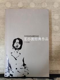 王小波经典作品,(小说卷)