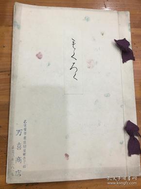名古屋美术俱乐部 杉山家并某家所藏品卖立
