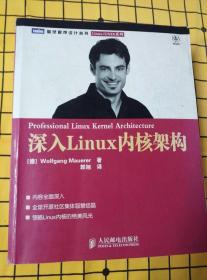 深入Linux内核架构(书内有笔画横线及少许字迹)