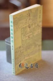 清华园风物志 增订版