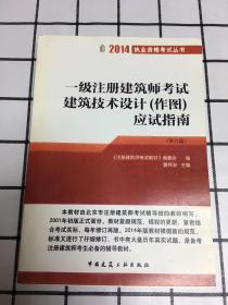 2014执业资格考试丛书:一级注册建筑师考试建筑技术设计(作图)应试指南(第9版)