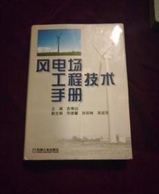 风电厂工程技术手册