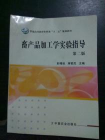 畜产品加工学实验指导(第二版)