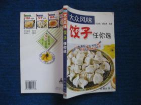 大众风味饺子任你选