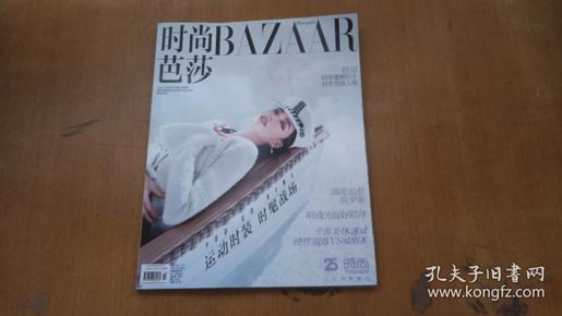 时尚芭莎BAZAAR2018年总439期