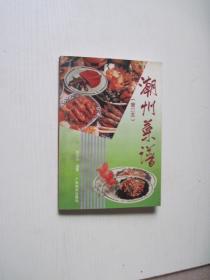 潮州菜谱(增订本)