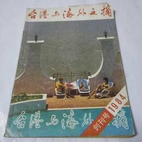 台港与海外文摘