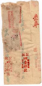茶专题---民国发票单据-----民国32年6月四川省万县公记四合祥号