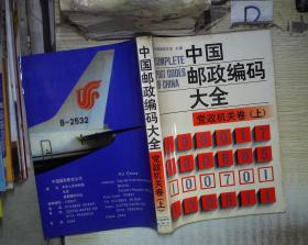 中国邮政编码大全:党政机关卷(上)。 。