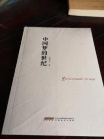 品尚书系 中国梦的世纪