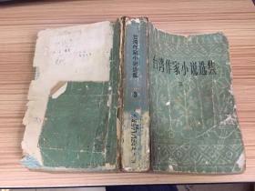 台湾作家小说选集(三)