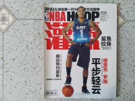 NBA灌篮 2012年第4期