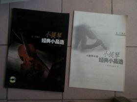 小提琴经典小品选 附分谱 无光盘